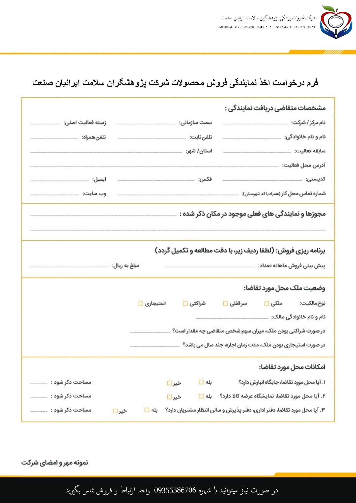 نمایندگی 1 - درخواست نمایندگی
