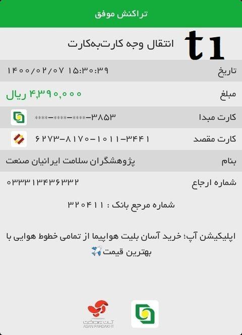 حسین حبیبی - شرکت تجهیزات پزشکی پژوهشگران سلامت
