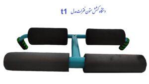 IMG ۲۰۲۰۱۲۰۷ ۱۸۰۲۱۶ 300x169 - دستگاه کمر درد - دکامپرشن خانگی یا کشش ستون فقرات