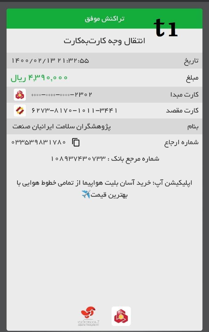 WhatsApp Image 2021 05 03 at 21.37.22 - شرکت تجهیزات پزشکی پژوهشگران سلامت