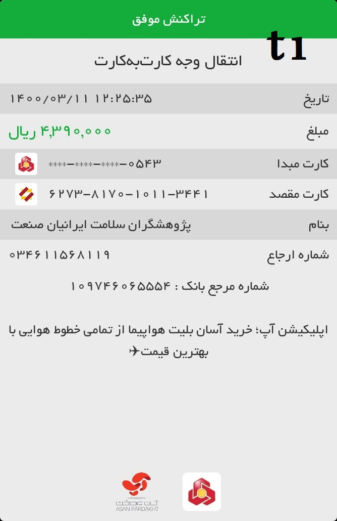 WhatsApp Image 2021 06 01 at 12.29.26 - شرکت تجهیزات پزشکی پژوهشگران سلامت